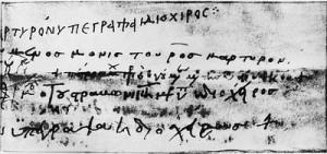 Подпись Герасима, «игумена обители Роса», под актом 1016 г.